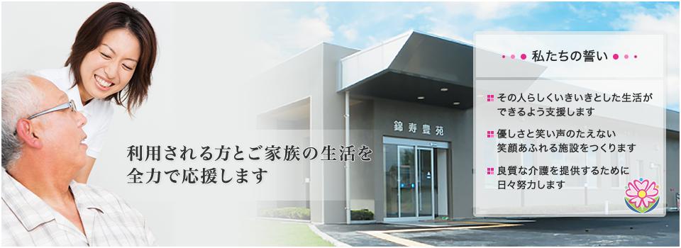 ようこそ!熊本県球磨郡の地域密着型介護老人福祉施設 錦寿豊苑(にしきじゅほうえん)ホームページへ!